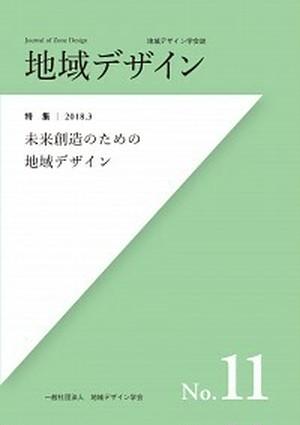 地域デザインNo.11