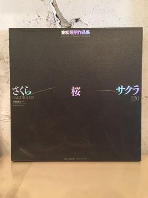 さくら 桜 サクラ120/東松照明