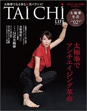 TAI CHI LIFE 太極拳でアンチエイジング革命