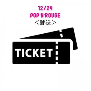 12/24「POP'N'ROUGE」チケット※11月末郵送