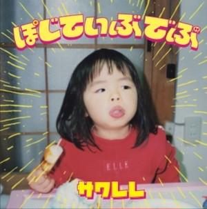 ぽじてぃぶ でぶ(3rd single)