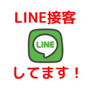 LINE接客してます!