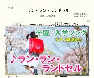 ラン・ラン・ランドセル 卒園ソング・入学ソング(ピアノ楽譜)