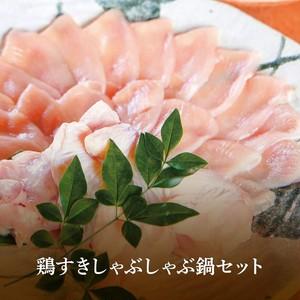 3~4人前【送料無料】紀州銘柄鶏 鶏すきしゃぶしゃぶ鍋セット(野菜無し)