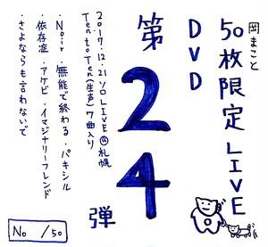 50枚限定LIVEDVD第24弾(全7曲)