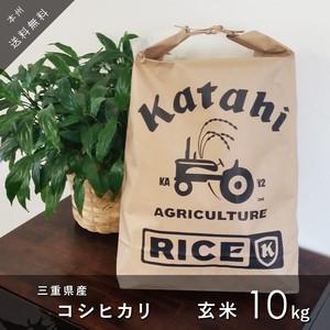 ※新米※ コシヒカリ玄米10㎏ ◆ 令和2年三重県産 ◆ 送料無料 ◆