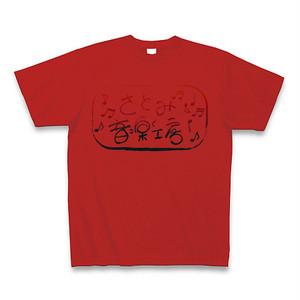 さと音 Tシャツ レッド