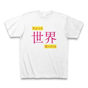「ちょっと世界救ってくる」着るとヒーローになれるTシャツA(漢字)