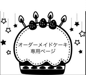 オーダーメイドケーキ専用ページ(A.S.様専用)