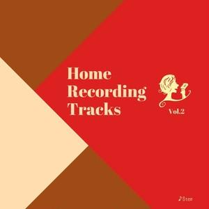 Home Recording Tracks Vol.2〜Step〜