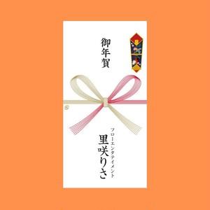 【絵馬セット】御年賀タオル