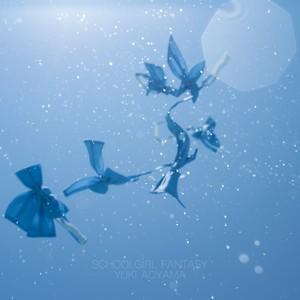 【通常版】青山裕企 60th:写真集『スクールガール・ファンタジー』【サイン本】