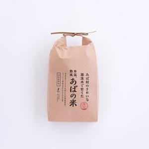 あばの米(コシヒカリ/2kg)氷温®熟成米