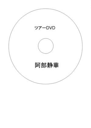 【DVD☆阿部静華】2019.3.10 七尾 あおカフェ