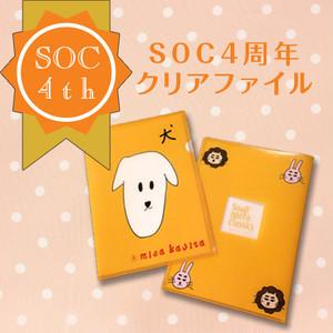 SOC4th特製★クリアファイル