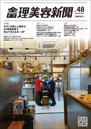 【2/25発売】全国理美容新聞<第48号>(2020年3月号)