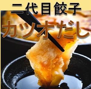 二代目餃子(40個)