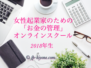 女性起業家のための「お金の管理」オンラインスクール