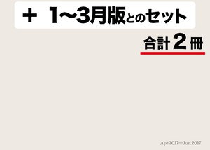 「超」結果手帳 白 2018年4月-6月(2018年1月-3月版セット)