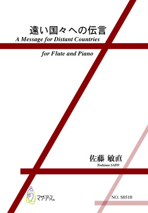 S0510 A Message for Distant Countries(Flute and Piano/T .SATO /Full Score)