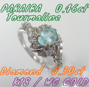 【SOLD OUT】パライバトルマリン ダイヤリング 0.46ct 0.30ct K18WG ~Paraiba tourmaline diamond 0.46ct 0.30ct K18WG~