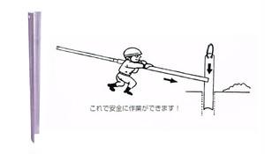 鋼管ガイド (溶融亜鉛メッキ仕上)