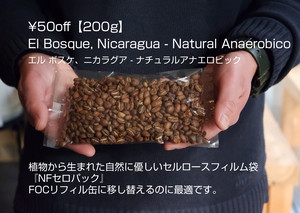 ¥50off [200g] El Bosque, Nicaragua - Natural Anaerobic / エルボスケ、ニカラグア - ナチュラル アナエロビック Packed by NatureFlex