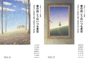 【2冊セット】雲の向こうはいつも青空 Vol.3&Vol.4