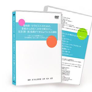 『患者さんのむくみを分類分けし、生活(飲・食)指導ができるようになる講座』DVD