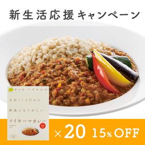 《通常10,800円→15%OFF》チャヤマクロビ ソイキーマカレー 20個セット