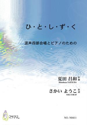 N0411Hi・To・Shi・Zu・Ku(Mixed Chorus, Pf/M. NATSUDA /Full Score)