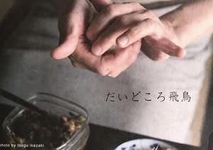 4/24(土)だいどころ飛鳥さんのおもちのまるちゃん