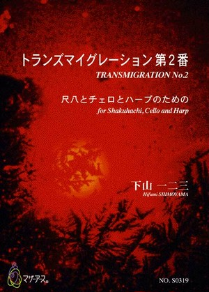 S0319 TRANSMIGRATION No.2 (1841) (Shakuhachi, Cello and Harp/H. SHIMOYAMA /Full Score)