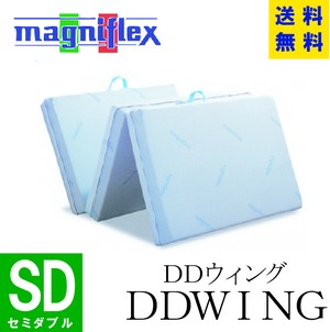 マニフレックス・三つ折タイプ DDウィング・セミダブル