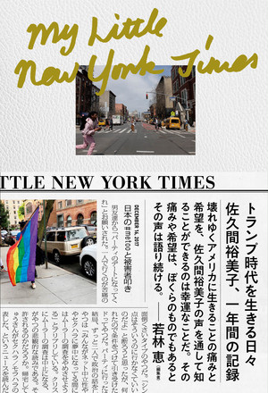 【限定版】My Little New York Times