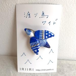 【人形作家 IRIIRI】イリイリ クレイブローチ 渡り鳥ワイド CB-19【作家作品・ハンドメイド】