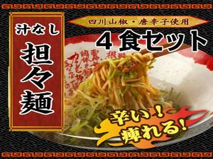 汁なし担々麺 4食セット 送料無料