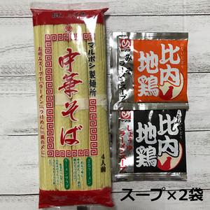 #000-217 中華麺320g( マルボシ製麺所 80g×4束) ラーメン & 選べる 比内地鶏ラーメンスープ2袋(しょうゆ味、みそ味) セット 送料無料 食品 後払い決済 可能