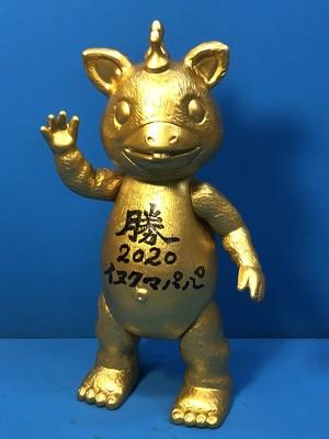【スーフェス84・会場販売品】(サイン付き)快獣ブースカ スタンダード【黄金】