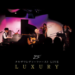 CD【LUXURY】