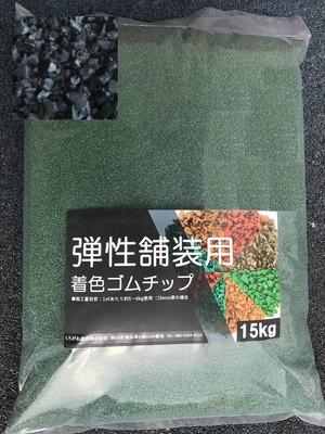 【エクステリア用 ゴムチップ】 15kg(ナチュラルブラック)