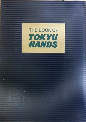 東急ハンズの本 THE BOOK OF TOKYU HANDS
