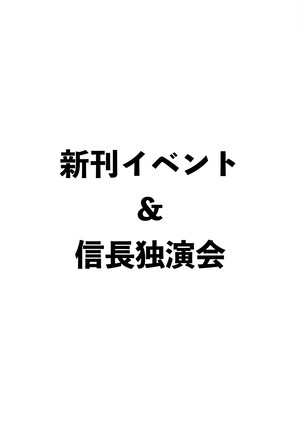 新刊記念イベント&信長独演会