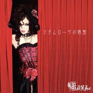 【Kaya】マダムローザの娼館