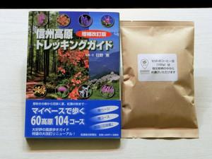 【いい日旅立ちセット】『信州高原トレッキングガイド〔増補改訂版〕』+コーヒー豆100g