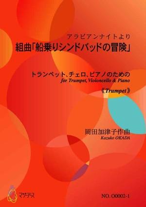 O0002 組曲「船乗りシンドバッドの冒険」(トランペット,チェロ, ピアノ/岡田加津子/楽譜)