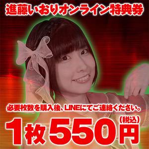 【特典券】進藤いおりオンライン特典券(1枚)