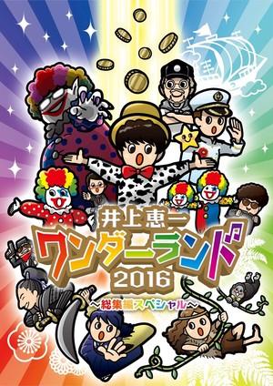 井上恵一ワンダーランド2016~総集編スペシャル~DVD
