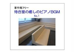 【著作権フリー】待合室の癒しのピアノBGMシリーズ No1 ダウンロード版 WAVファイル