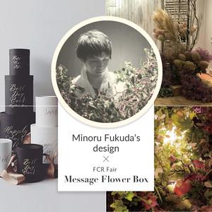 福田 稔 Message Flower Box  (M)